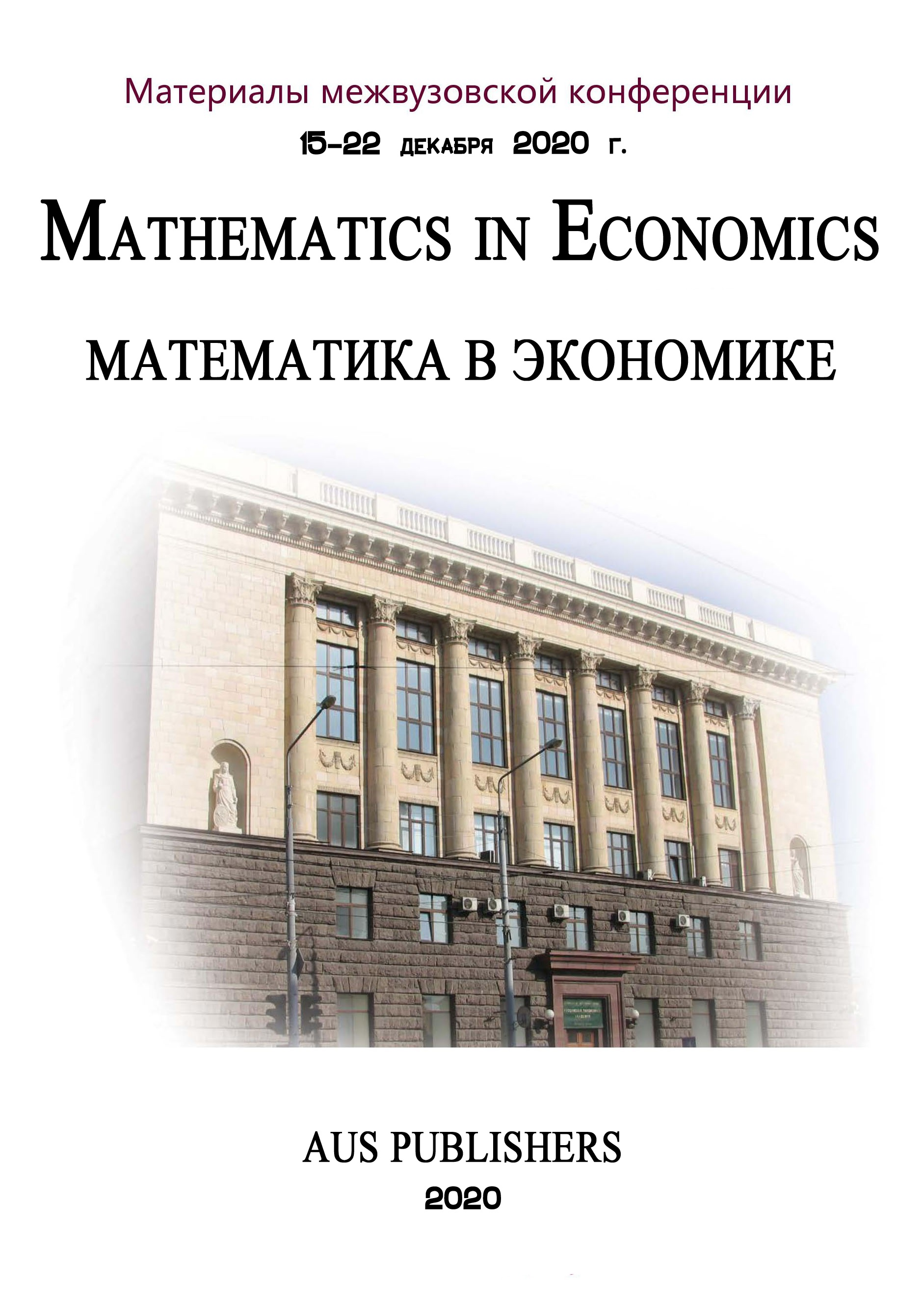 Mathematics in Economics