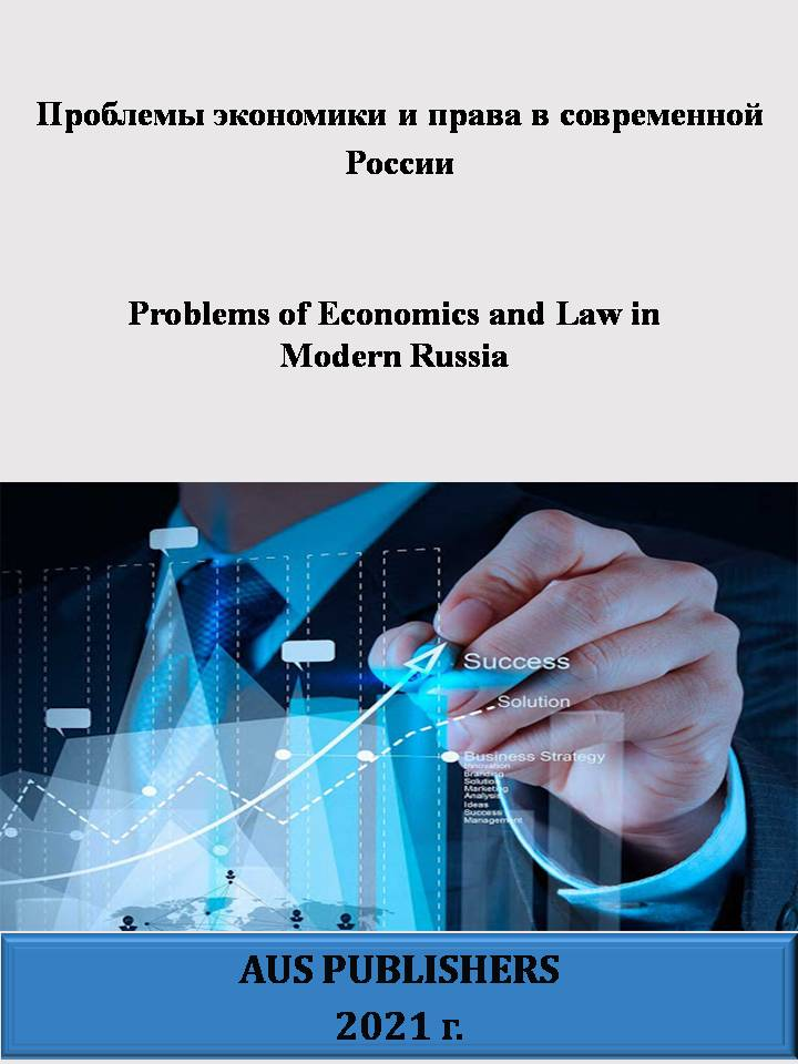 Problems of Economics and Law in Modern Russia