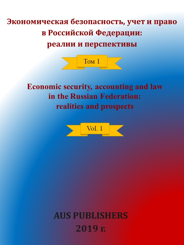 Economic Security, Account and Right in the Russian Federation: realities and prospects Vol.1