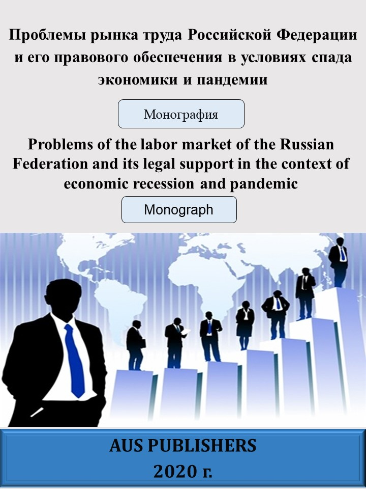 Problems of the labor market of the Russian Federation and its legal support in the context of economic recession and pandemic