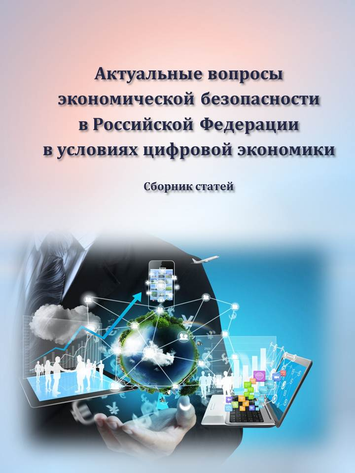 Topical issues of ensuring economic security in the Russian Federation in the digital economy