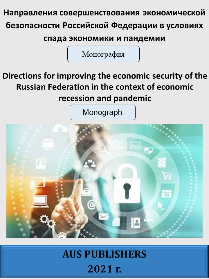 Directions for improving the economic security of the Russian Federation in the context of economic recession and pandemic