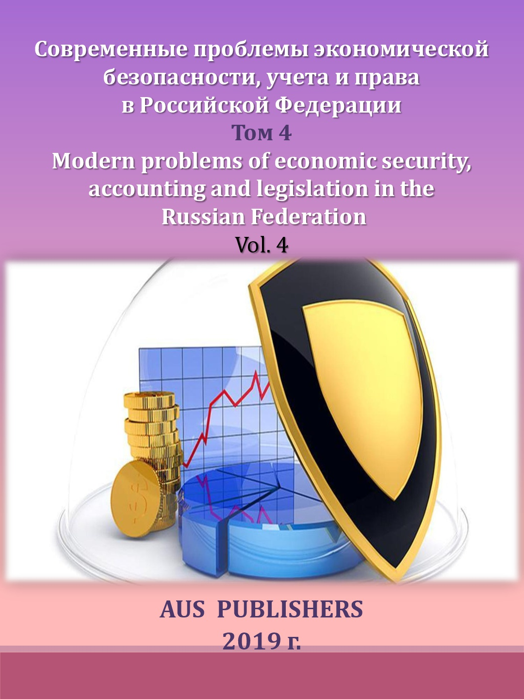 Modern problems of an economic safety, accounting and the right in the Russian Federation. Vol.4