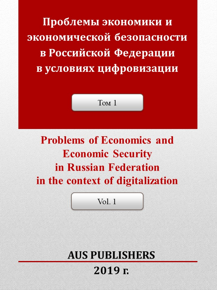 Problems of Economics and Economic Security in the Russian Federation in the Context of Digitalization. Vol.1