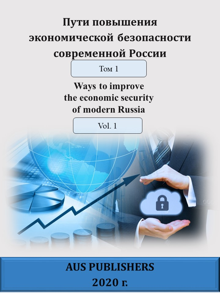 WAYS TO IMPROVE THE ECONOMIC SECURITY OF MODERN RUSSIA. VOL.1
