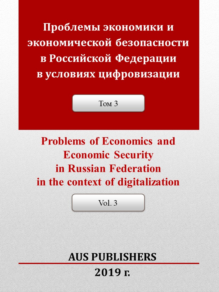 Economic Security, Account and Right in the Russian Federation: realities and prospects Vol.3
