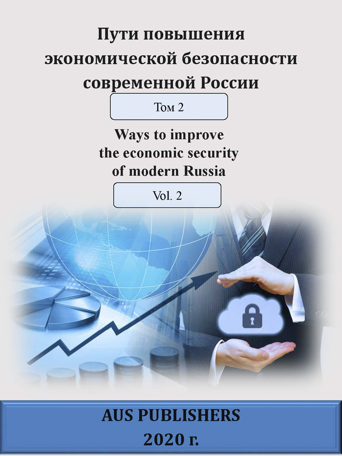 WAYS TO IMPROVE THE ECONOMIC SECURITY OF MODERN RUSSIA. VOL.2